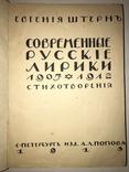 1913 Современные Русские Лирики 1907-1912 А.Л.Попов