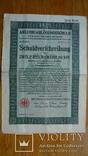 Облигация на 12,5 рейхсмарок. 1925 год., фото №3
