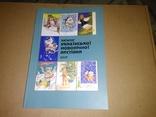 Каталог украинского новогодней открытки. 1941-1991., фото №2