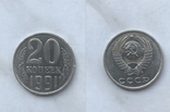 20 копеек 1991 год без букв Федорин №172