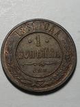 1 копейка 1881 г.