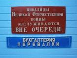 Таблички СССР - 2 шт.