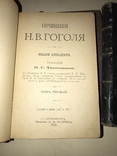 Собрание сочинений Гоголя