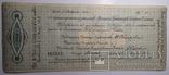 Временное правительство  Северной области 500 рублей 1918 г, фото №2