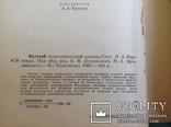 Книга *Краткий психологический словарь* Москва 1985г., фото №4