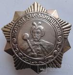 Орден Б.Хмельницкого №1956