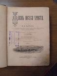 "Ф.В. Фаррар ""Жизнь Иисуса Христа"" 1890 год"