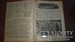 Журнал Природа и люди. 1913 г., фото №5