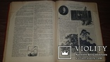 Журнал Природа и люди. 1913 г., фото №11