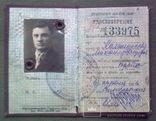 Удостоверение шофёра Цудортранс 1936 года.