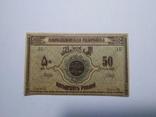 50 рублей 1919 года, Азербайджанская республика, UNC