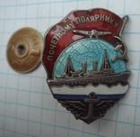 Почетному полярнику 1939-1941 гг photo 1
