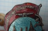 Почетному полярнику 1939-1941 гг photo 3
