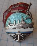 Почетному полярнику 1939-1941 гг photo 7