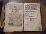 Беседы на первую книгу бытия св. Иоанна Златоуста. 1783 год.