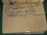 Удостоверение классного специалиста Советской Армии, фото №5