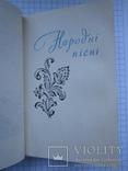 1960 г. Струни серця карманный песенник +обложка, фото №4