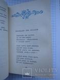1960 г. Струни серця карманный песенник +обложка, фото №5