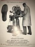 1928 Атлас-Верке Специальная фабрика обувных машин Шикарное издание