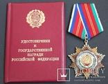 Орден Дружбы народов РСФСР с документом