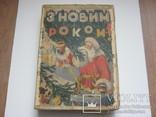Коробка для елочных игрушек З Новим роком 50-е года