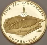 """100 рублів 1979 рік Олімпіада-80 """"Велотрек"""", ЛМД, золото photo 4"""