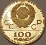 """100 рублів 1979 рік Олімпіада-80 """"Велотрек"""", ЛМД, золото photo 5"""