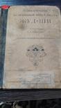 1903 год Жуд-Ши главное руководство по врачебной науке тибета П.А.Бадмаева