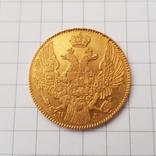 5 рублей 1836 photo 2