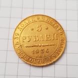 5 рублей 1836 photo 4