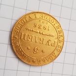 5 рублей 1836 photo 6