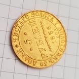 5 рублей 1836 photo 7
