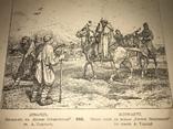 1882 Каталог Иллюстраций Всероссийской Выставки