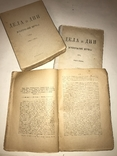 1920 Дела и Дни Исторический Журнал Полный Комплект