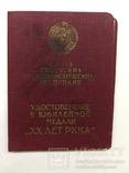 Удостоверение к медали XX лет РККА на майора НКВД