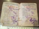 Членский билет 1940 год, фото №2