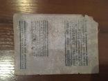 Членский билет 1940 год, фото №3