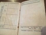 Членский билет 1940 год, фото №5