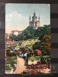 Открытка №237. Старый Киев. Андреевская церковь. photo 1