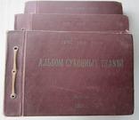 Альбом суконных тканей 1951 г. МВД СССР