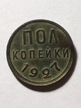 "Монета СССР ""Пол копейки"" 1927 года"