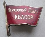 Нагрудный знак «Депутат ВС Кабардино-Балкарской АССР». 1938 г. 1-й созыв