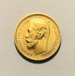 5 рублей 1899 года ФЗ photo 1