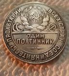 Один полтинник 1924 г.