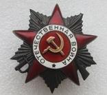 Боевой орден.второй степ. № 156967