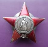 Орден Красной звезды 21 тыс.