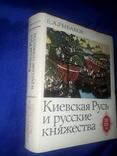 1982 Киевская Русь и русские княжества в 12-13 вв.