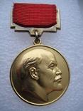 Медаль Лауреата Ленинской Премии