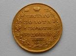 5 рублей 1829 без ягоды