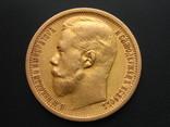 15 рублей 1897 г.